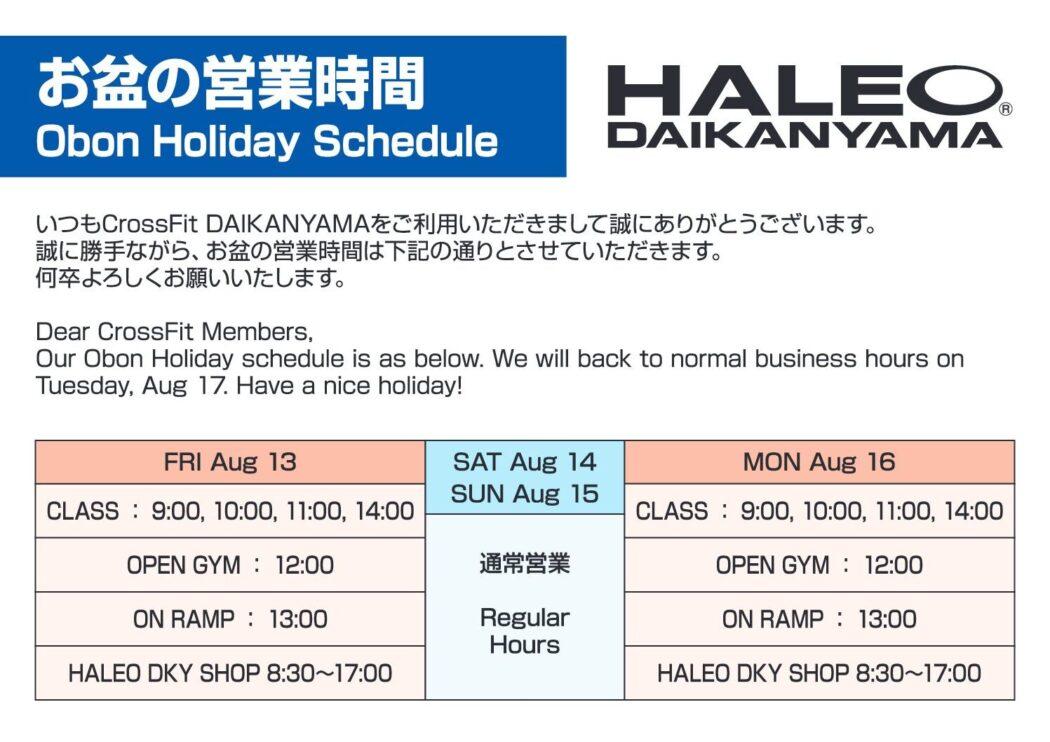 お盆の営業時間  Obon Holiday Schedule